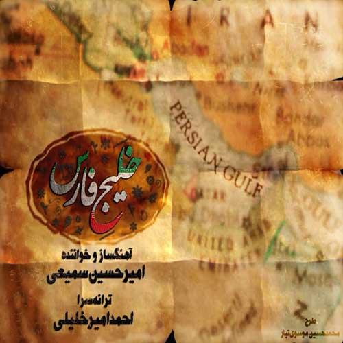 دانلود آهنگ امیرحسین سمیعی خلیج فارس