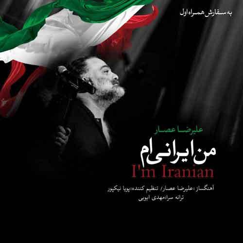 دانلود آهنگ علیرضا عصار من ایرانی ام