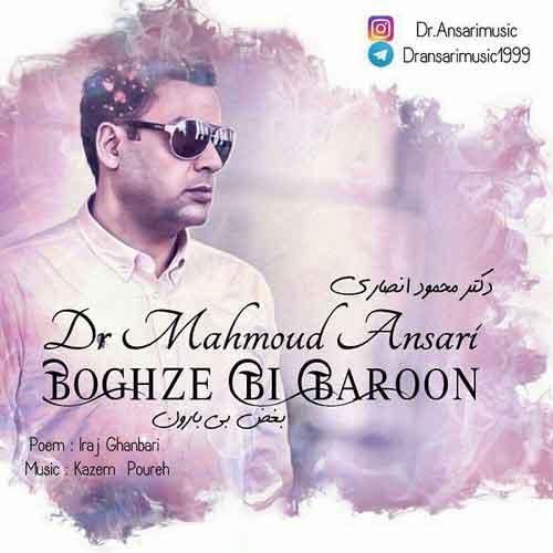 دانلود آهنگ دکتر محمود انصاری بغض بی بارون