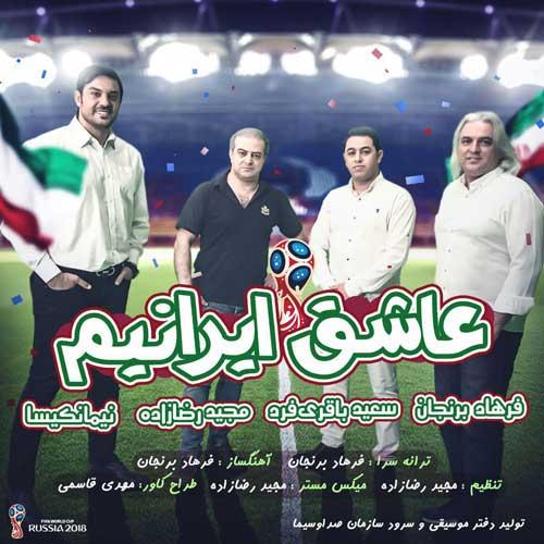 دانلود آهنگ فرهاد برنجان و سعید باقری فرد عاشق ایرانیم