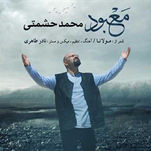 دانلود آهنگ محمد حشمتی معبود