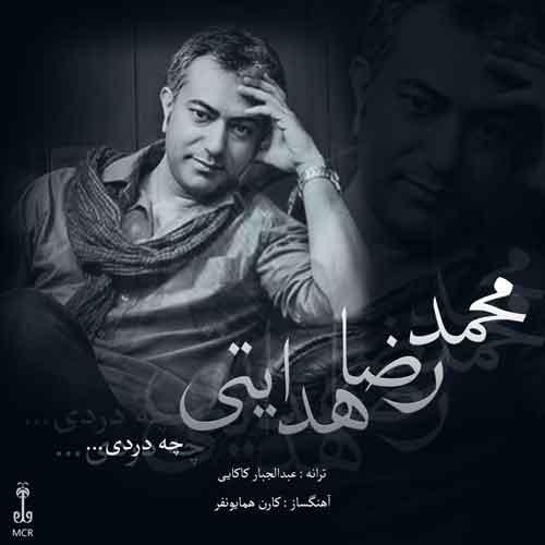 دانلود آهنگ محمدرضا هدایتی چه دردی