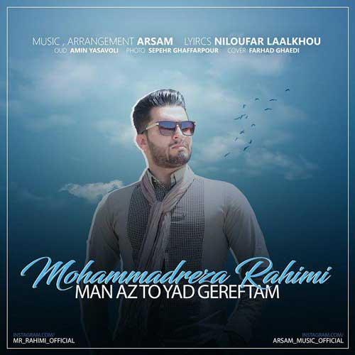 دانلود آهنگ محمدرضا رحیمی من از تو یاد گرفتم