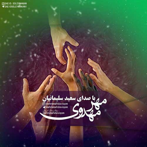 دانلود آهنگ سعید سلیمانیان مهر مهدوی