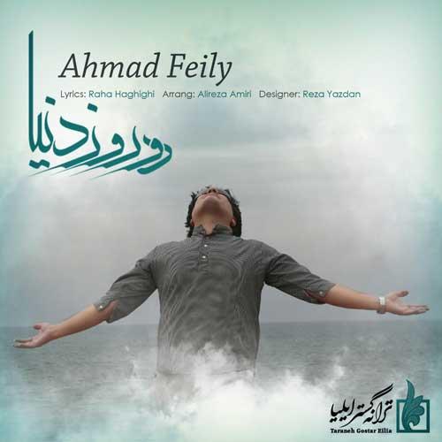 دانلود آهنگ احمد فیلی دو روز دنیا