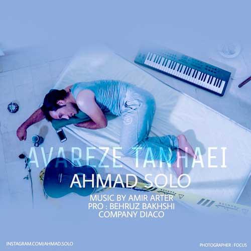 دانلود آهنگ احمد سلو عوارض تنهایی