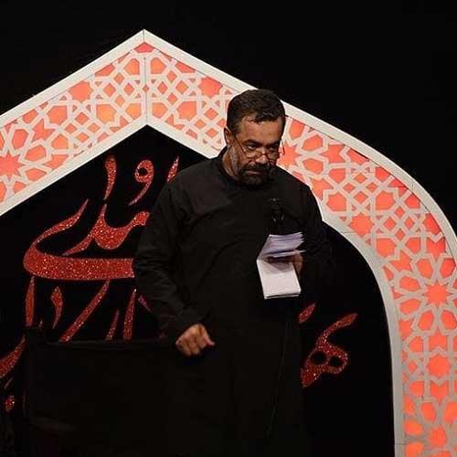 دانلود مداحی گر خون دلی بیهوده خوردم خوردم محمود کریمی