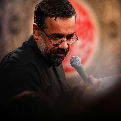 دانلود مداحی میون شعله ها آه یکی میزد صدا آه محمود کریمی