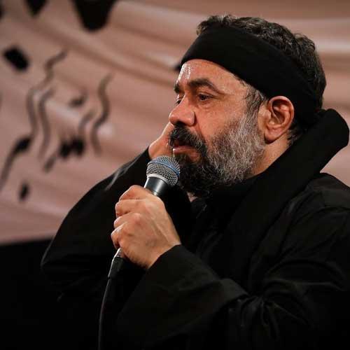 دانلود مداحی مگه یادم میره من بودم و یه گل پرپر محمود کریمی