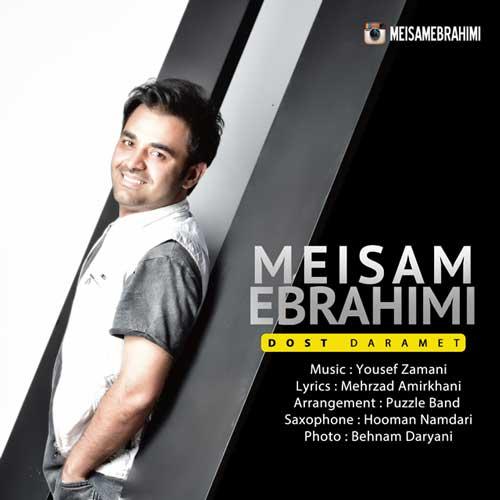 دانلود آهنگ میثم ابراهیمی دوست دارمت