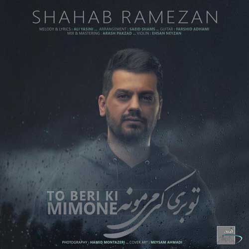 دانلود آهنگ شهاب رمضان تو بری کی میمونه