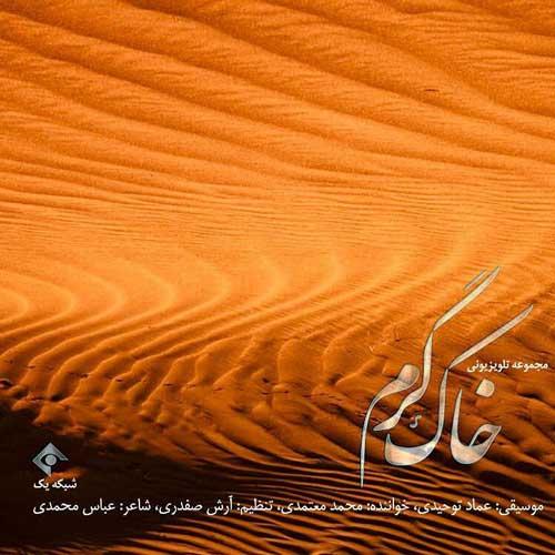 دانلود آهنگ تیتراژ سریال خاک گرم محمد معتمدی