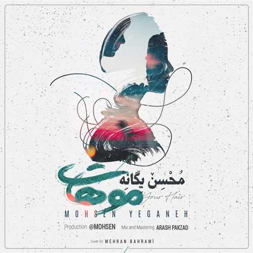 دانلود آهنگ محسن یگانه موهات