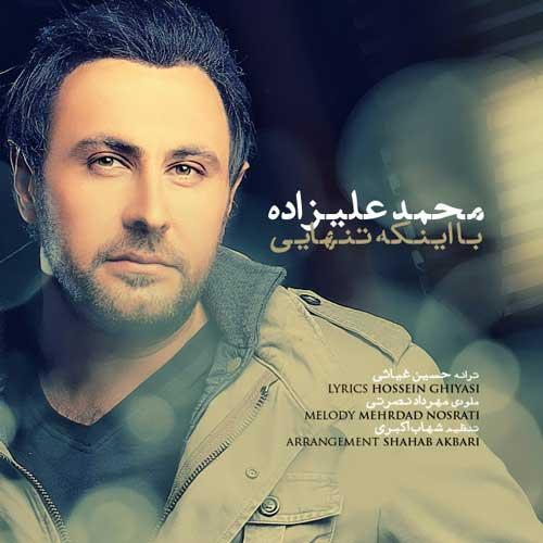 دانلود آهنگ محمد علیزاده با اینکه تنهایی