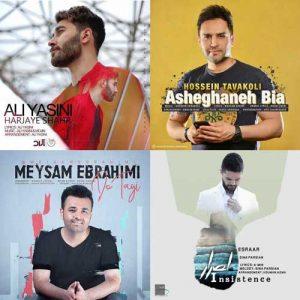 دانلود گلچین بهترین آهنگ های خرداد 98
