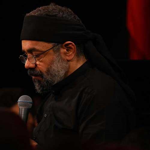 دانلود مداحی توی هفت آسمون یا حسین ولی محمود کریمی