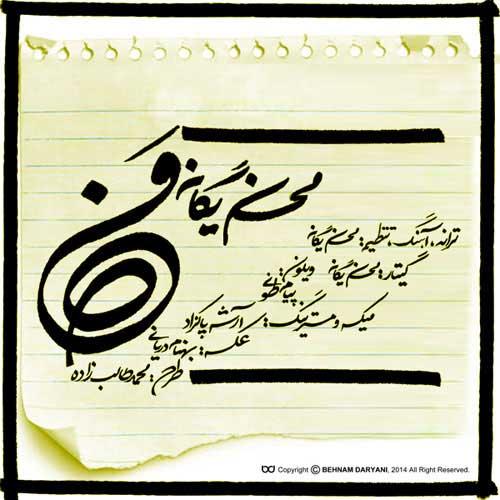 دانلود آهنگ محسن یگانه من
