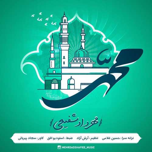 دانلود آهنگ مهرداد شفیعی محمد
