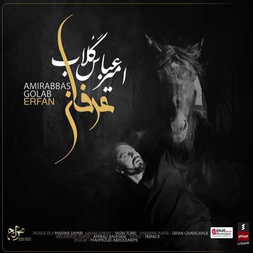 دانلود آهنگ امیر عباس گلاب عرفان
