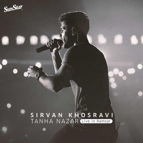 دانلود ورژن اجرای زنده آهنگ تنها نذار سیروان خسروی