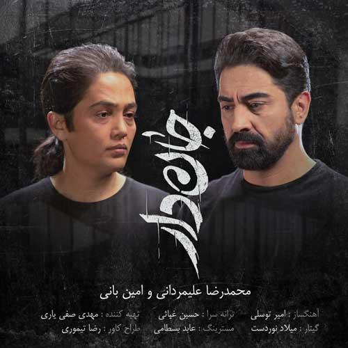 دانلود آهنگ تیتراژ فیلم جان دار محمدرضا علیمردانی و امین بانی
