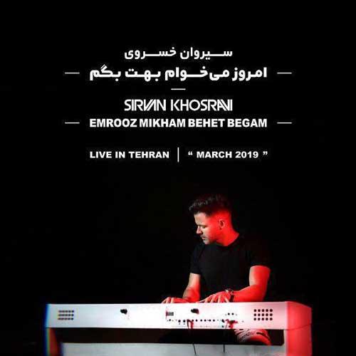 دانلود اجرای زنده آهنگ امروز میخوام بهت بگم سیروان خسروی
