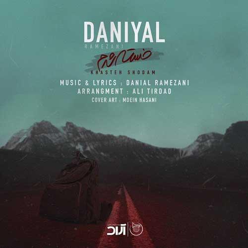 دانلود آهنگ دانیال رمضانی خسته شدم