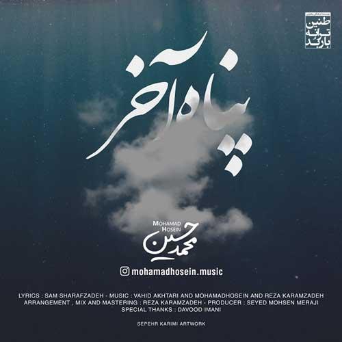 دانلود آهنگ محمد حسین پناه آخر