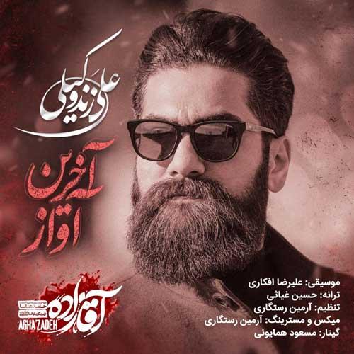 دانلود آهنگ علی زند وکیلی آخرین آواز ۳۲۰ و ۱۲۸ + متن آهنگ +