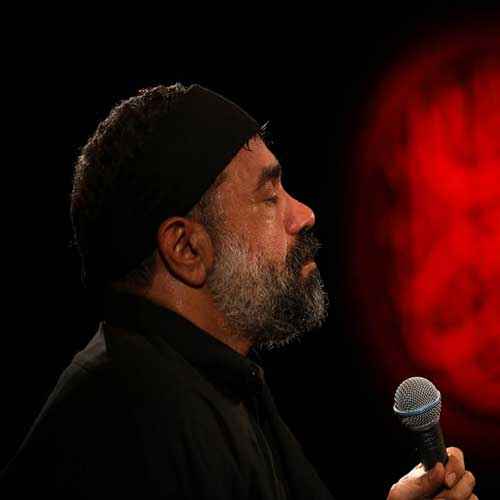 دانلود مداحی خیلی دلم گرفته برای محرمت محمود کریمی