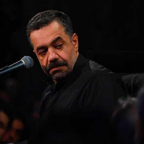دانلود مداحی صدای گریه میاد از پس پرچین دلامون محمود کریمی