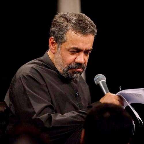 دانلود مداحی به خدا بهونه بود زهری که قاتلش شده محمود کریمی