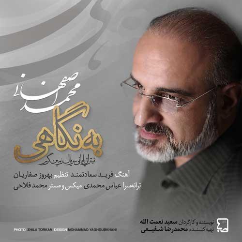 دانلود آهنگ محمد اصفهانی به نگاهی
