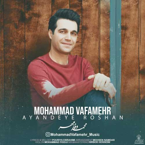 دانلود آهنگ محمد وفامهر آینده روشن