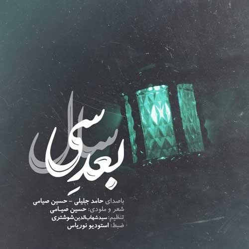 دانلود آهنگ حامد جلیلی و حسین صیامی بعد سی سال