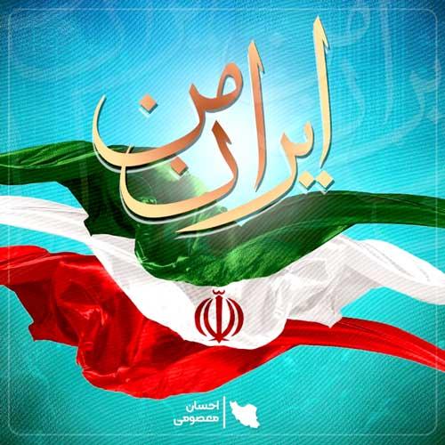 دانلود آهنگ احسان معصومی ایران من