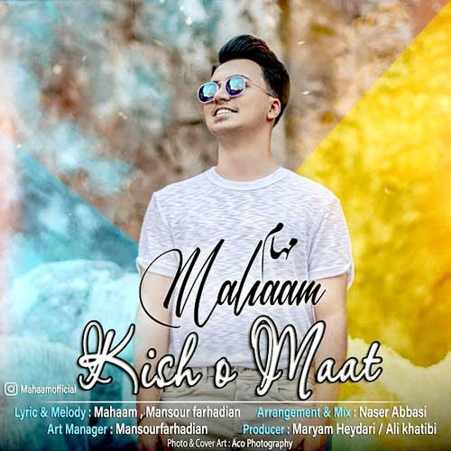 Mahaam Kisho Maat - مهام کیش و مات دانلود آهنگ 320 و 128 + متنآهنگ