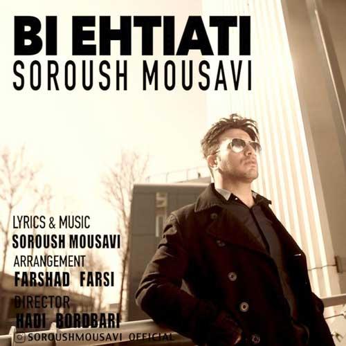 Soroush Mousavi Bi Ehtiati - سروش موسوی بی احتیاطی دانلود آهنگ 320 و128 + متن آهنگ +
