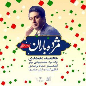 دانلود آهنگ مژده باران محمد معتمدی